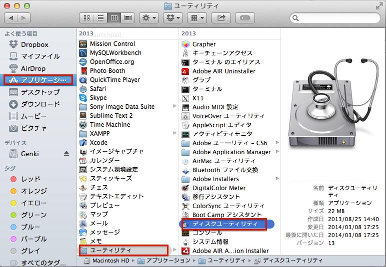 Finderからディスクユーティリティを開く