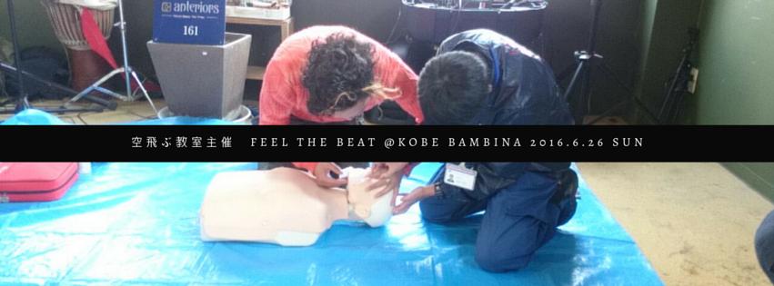 空飛ぶ教室主催 Feel the beat @Kobe Bambina 2016.6.26 Sun
