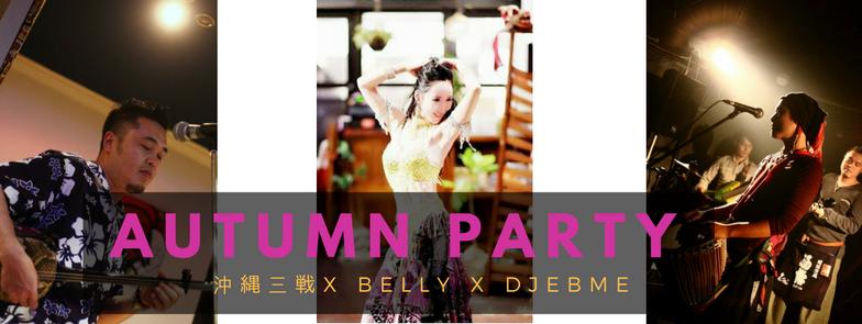 11/4 〜沖縄三戦xBellyxアフリカンDjembe Live-show〜 道頓堀ミティラーAutumn Party