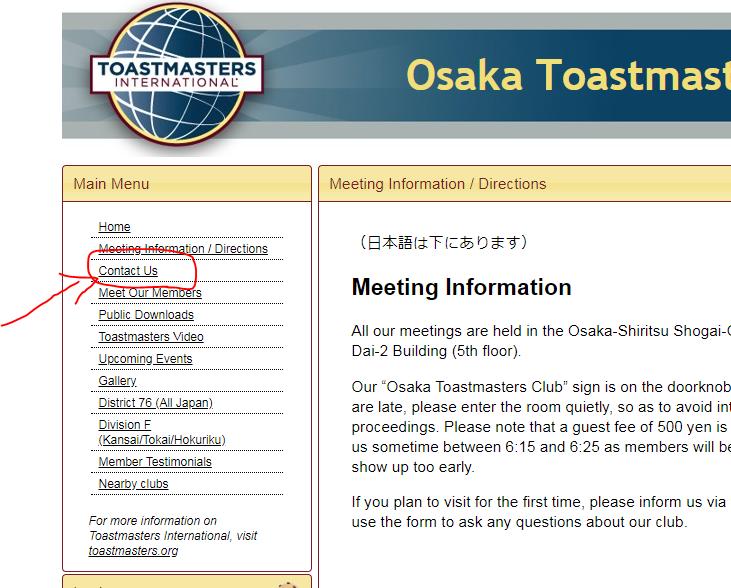 大阪トーストマスターズ 連絡