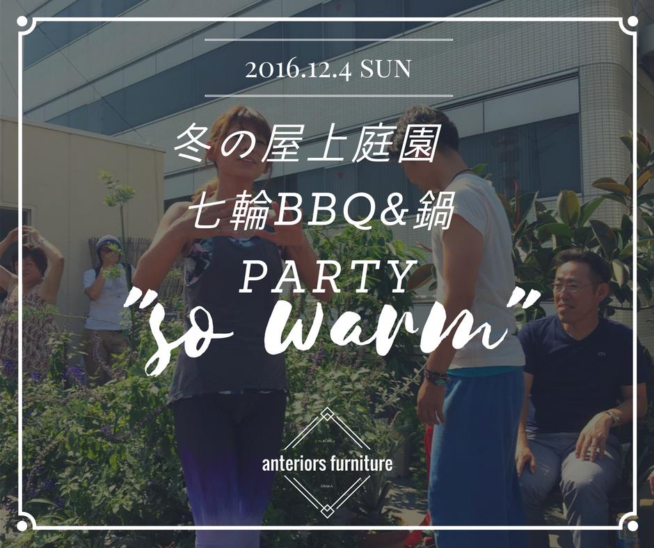 冬の屋上庭園 七輪BBQ&鍋 PARTY