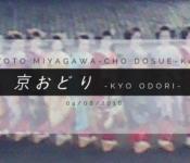 京都宮川町どすえ会 京おどり2017