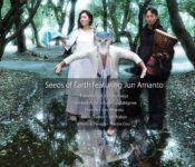 大地の種×Jun Amanto