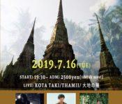 SENSE OF NOSTALGIA -KOTA TAKI WEST JAPAN TOUR 2019
