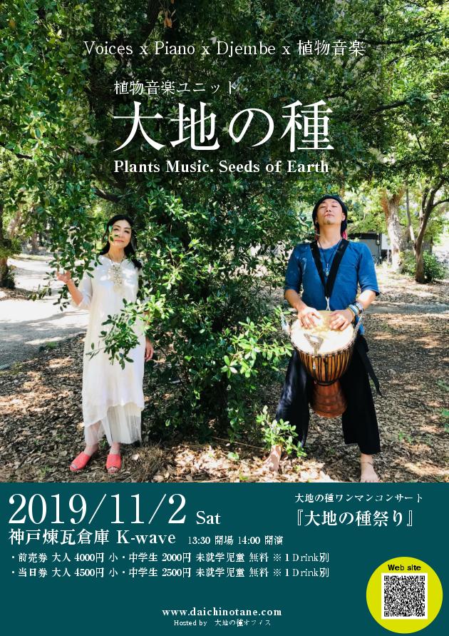 令和元年11月02日(土) |神戸| 植物音楽ユニット・大地の種ワンマンコンサート『大地の種祭り』