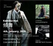 身体哲学ファイル LOGOシリーズ「傾舞(kabukumai)雪壱師 YukiIchishi 」