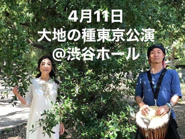 植物音楽ユニット・大地の種 渋谷ホール 2020年4月11日