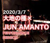 20200307 大地の種 x Jun Amanto 傾舞 -Kabukumai- PERFORMANCE SESSION